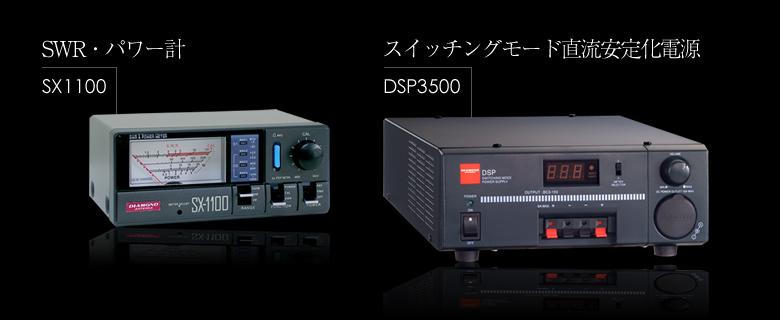 SRH770S 144/430MHz帯ハンディアンテナ (第一電波工業